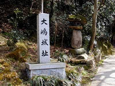 街の史跡 城跡探索 大嶋城、大島...